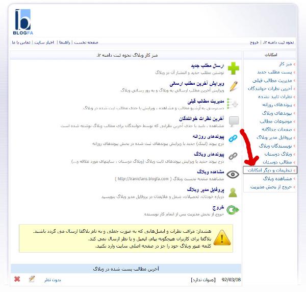 blogfa3
