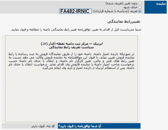 fa482-irnic