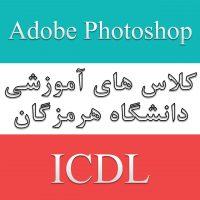 منابع آزمون ICDL