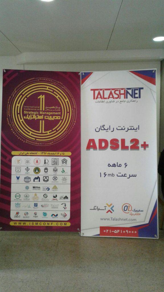 کنگره بین المللی مدیریت استراتژیک - خرید ADSL