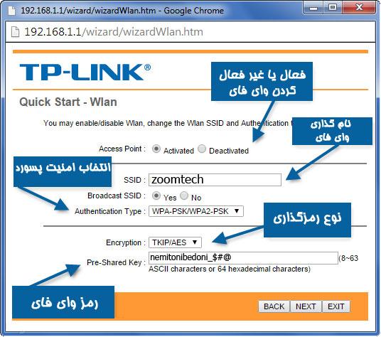 نصب مودم ADSL