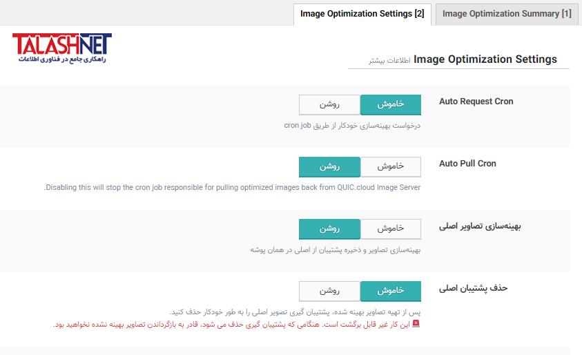 بهینه سازی تصاویر وردپرس