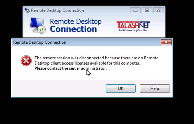 رفع خطای No Remote Desktop License Servers available