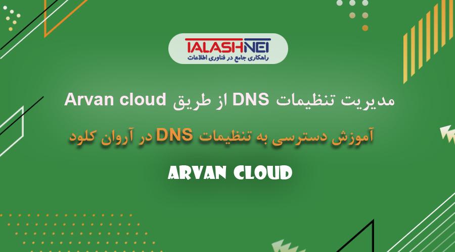 مدیریت تنظیمات dns از طریق arvancloud (ابر آروان)