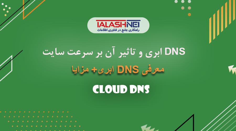 dns ابری و تاثیر آن بر سرعت سایت