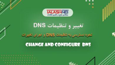 تنظیم dns در سیستم عامل های مختلف
