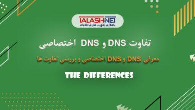 تفاوت DNS و DNS اختصاصی