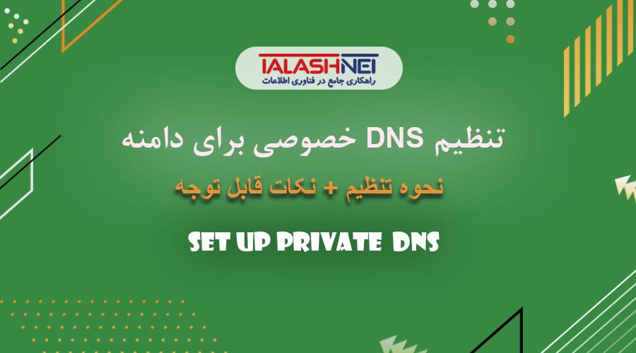 تنظیم DNS خصوصی برای دامنه+نکات و مزایا