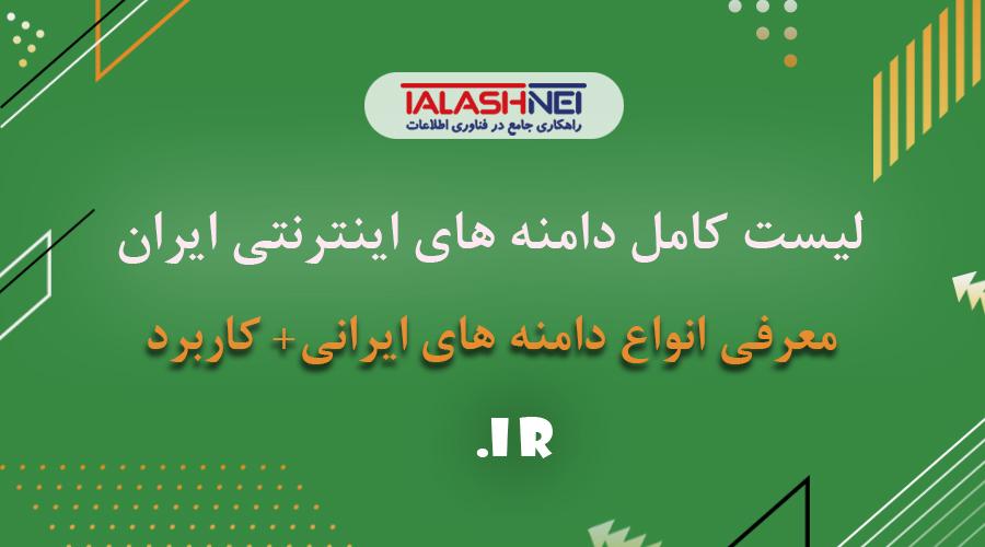 دامنه های ایرانی