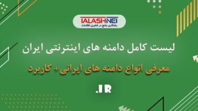 دامنه های اینترنتی ایران+کاربرد