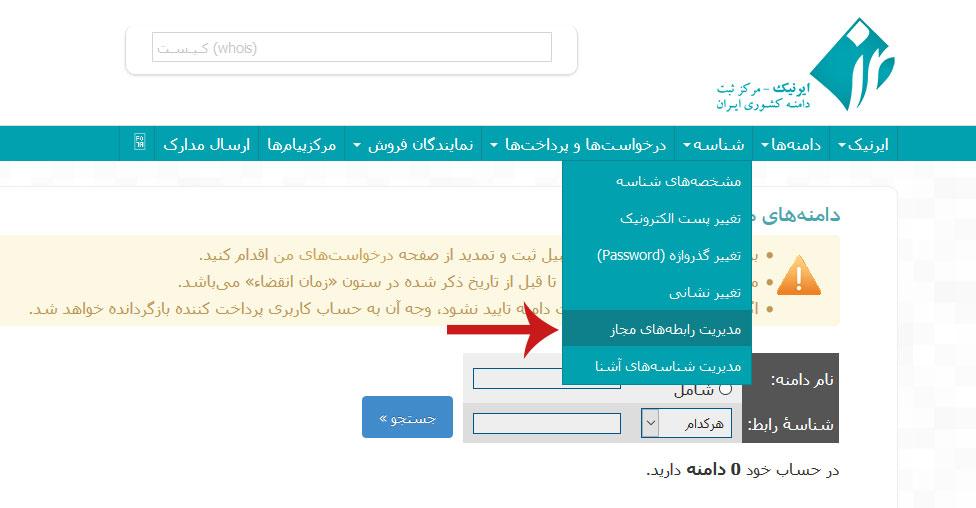 تنظیم شناسه های مجاز برای تمدید دامنه