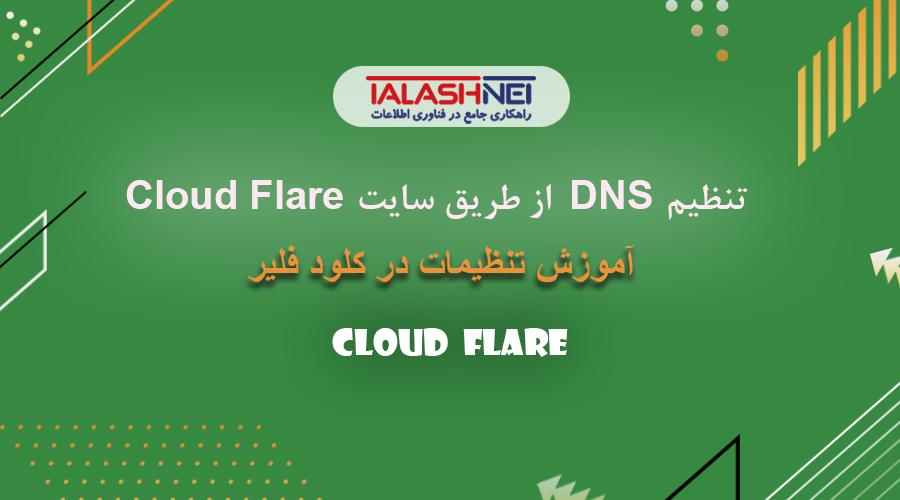 تنظیم dns از طریق سایت cloud flare
