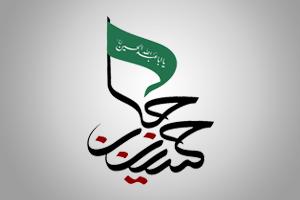 طراحی لوگو شرکت,طراحی حرفه ای,بروشور,کاتالوگ تلاش نتطراحی لوگو هیئت و مسجد حسین جان
